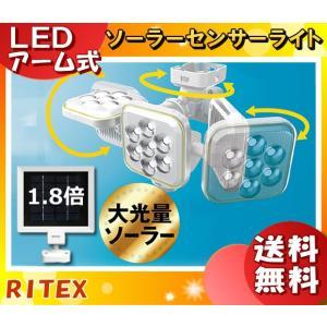 ●ブランド:RITEX ●商品名:5W×3灯 フリーアーム式 LEDソーラーセンサーライト(S-90...