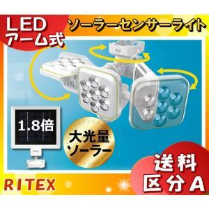 ●ブランド:RITEX ●商品名:50W×3灯 フリーアーム式 LEDソーラーセンサーライト(S-9...