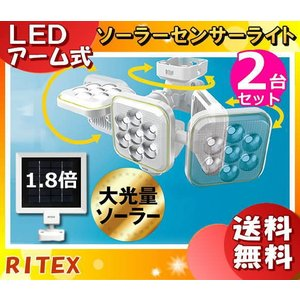 ●2台セット 全国送料無料 ●ブランド:RITEX ●商品名:50W×3灯 フリーアーム式 LEDソ...