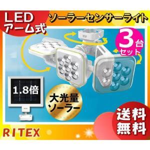 ●3台セット 全国送料無料 ●ブランド:RITEX ●商品名:50W×3灯 フリーアーム式 LEDソ...