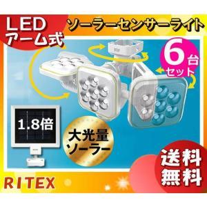 ●6台セット 全国送料無料 ●ブランド:RITEX ●商品名:50W×3灯 フリーアーム式 LEDソ...