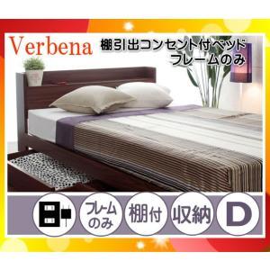 ベッド ダブル 引出し2杯 コンセント付「バーベナ」VERBENA 00000001400124D(マットなし)「代引不可」「送料4320円」|esco-lightec
