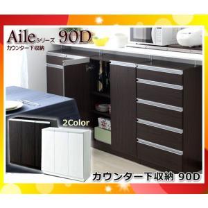 エール90D/薄型カウンター下キッチン収納/突っ張り棒付き「エール」(ブラウン・ホワイト)16104903362607「代引不可」「送料1000円」|esco-lightec