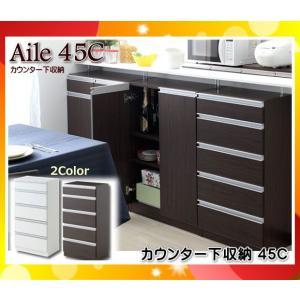 エール45C/薄型カウンター下キッチン収納/突っ張り棒付き「エール」(ブラウン・ホワイト)16104903382807「代引不可」「送料1000円」|esco-lightec