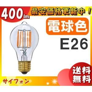 サイフォン(Siphon) LDF29A フィラメントLED電球 一般電球型 PS60 口金E26 クリア 暖系電球色 レトロ アンティーク 「送料区分A」|esco-lightec