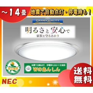 「送料無料」NEC SLDCKE14598SG 地震自動点灯センサー搭載LEDシーリングライト 防災製品等推奨品 14畳 調色・調光 ホタルック点灯避難路確保|esco-lightec