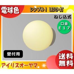「送料無料」アイリスオーヤマ SLEG-E17W LEDミラー灯 LED電球タイプ(E17口金)400lm 電球色 2700K サイズφ140×140×140mm「SLEGE17W」|esco-lightec