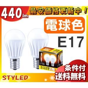 STYLED LDA5L(440lm) E17相当(LA35N40L1P2) LED電球 小型電球型 2個パック 40W相当 電球色 口金E17 「新商品」「送料区分B」
