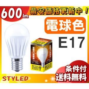 STYLED LDA6L(600lm) E17相当(LA38N50L1P1) LED電球 小型電球型 50W相当 電球色 口金E17 「新商品」「送料区分B」