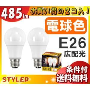 STYLED LDA5L(485lm)相当(LLDA5L2) LLDA5L2 LED電球 一般電球タイプ 2個パック 40W相当 電球色 広配光 口金E26 「新商品」「送料区分B」