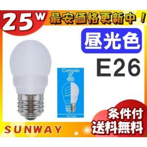 サンウェイ EFG05ED 超小型電球型蛍光灯(25W相当E26昼光色) 「条件付送料無料」「JS10」「送料区分A」|esco-lightec
