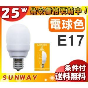 超小型電球型蛍光灯(Comodo)G型 サンウェイ EFG05EL/E17 電球色 25W相当 定格寿命8000時間 17口金(E17)「12個単位で送料無料」「JS12」「送料区分A」|esco-lightec