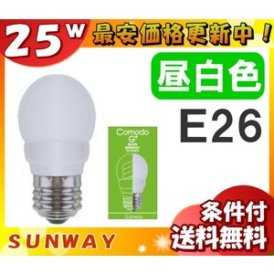 サンウェイ EFG05EN 超小型電球型蛍光灯(25W相当E26昼白色) 「条件付送料無料」「JS10」「送料区分A」|esco-lightec