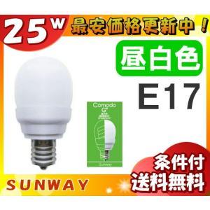超小型電球型蛍光灯(Comodo)G型 サンウェイ EFG05EN/E17 昼白色 25W相当 定格寿命8000時間 17口金(E17) 「条件付送料無料」「JS12」「送料区分A」|esco-lightec