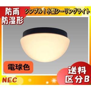 NEC SXM-LE261717L LED小型シーリングライト 電球色 420lm(一般電球60形1灯相当の明るさ)防雨・防湿形 屋外用「SXMLE261717L」「送料区分B」 esco-lightec