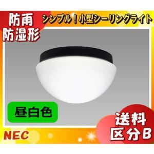 NEC SXM-LE261717N LED小型シーリングライト 昼白色 470lm(一般電球60形1灯相当の明るさ)防雨・防湿形 屋外用「SXMLE261717N」「送料区分B」 esco-lightec