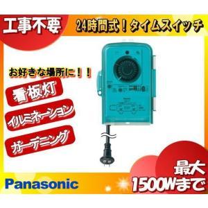 Panasonic パナソニック TBC171 防雨型 24時間タイムスイッチ 交流モーター式 AC100V用 電源コード コンセント付「送料区分A」