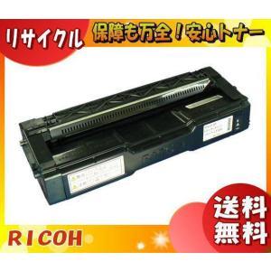 RICOH リコー C200 ブラック IPSiO SP トナーカートリッジ〔リサイクル〕 印字枚数:2000枚 対応機種:spc250l/_[国内再生][E&Qマーク認定]「送料無料」|esco-lightec