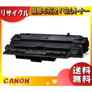トナーカートリッジ 533H キャノン (リサイクル)|esco-lightec