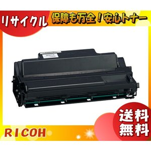 RICOH リコー 6100H 大容量 リサイクルトナーカートリッジ 印字枚数15,000枚 対応機種:sp6100/sp6110・・[E&Qマーク認定][国内再生品]「送料無料」|esco-lightec