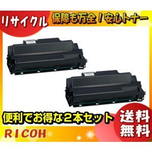 RICOH リコー 6100H 大容量 リサイクルトナー 2本セット IPSiO SP トナーカートリッジ 印字枚数15,000枚 「E&Qマーク認定」「国内再生品」「送料無料」|esco-lightec