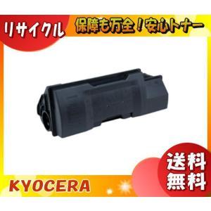 「送料無料」トナーカートリッジ 京セラミタ TK-21 (リサイクル)「E&Qマーク認定品」|esco-lightec