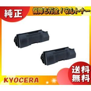 「送料無料」トナーカートリッジ 京セラミタ TK-21 (純正)2本セット|esco-lightec
