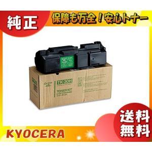 「送料無料」トナーカートリッジ 京セラミタ TK-30H (純正)|esco-lightec