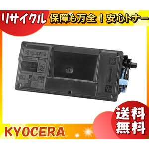 「送料無料」トナーカートリッジ 京セラミタ TK-3101(リサイクル)|esco-lightec