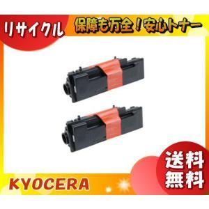 「送料無料」トナーカートリッジ 京セラミタ TK-311 (リサイクル) 2本セット「E&Qマーク認定品」|esco-lightec