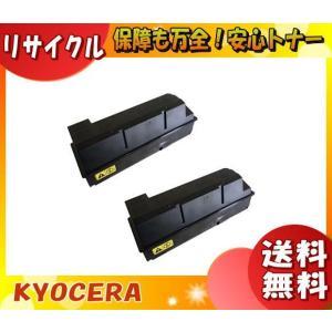 「送料無料」トナーカートリッジ 京セラミタ TK-331 (リサイクル) 2本セット「E&Qマーク認定品」|esco-lightec