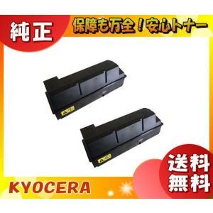 「送料無料」トナーカートリッジ 京セラミタ TK-331 (純正) 2本セット|esco-lightec