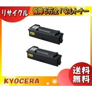 「送料無料」トナーカートリッジ 京セラミタ TK-341 (リサイクル) 2本セット「E&Qマーク認定品」|esco-lightec