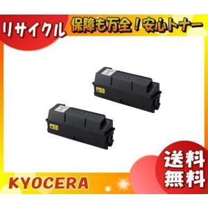 「送料無料」トナーカートリッジ 京セラミタ TK-361 (リサイクル・リターン) 2本セット「E&Qマーク認定品」|esco-lightec