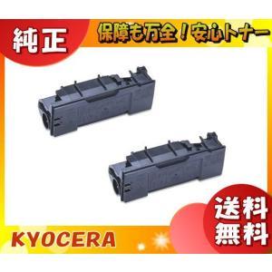 「送料無料」トナーカートリッジ 京セラミタ TK-61 2本セット (純正)|esco-lightec