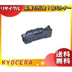 「送料無料」京セラ TK-61トナーカートリッジ(リサイクル)「E&Qマーク認定品」|esco-lightec