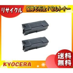 「送料無料」トナーカートリッジ 京セラミタ TK-66 (リサイクル) 2本セット「E&Qマーク認定品」|esco-lightec