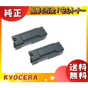 「送料無料」トナーカートリッジ 京セラミタ TK-66 (純正) 2本セット|esco-lightec