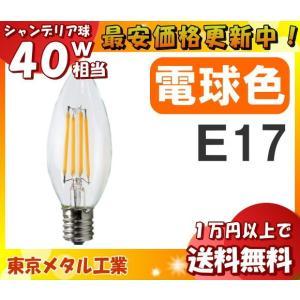 Tome  LDC4LC40WE17-TM  口金E17 LEDフィラメントシャンデリア電球  4W(40W形) 電球色  ガラスクリア  φ35×96(mm) 「送料区分A」|esco-lightec