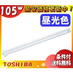 コンパクト型蛍光管 昼光色 ユーラインフラット FHP 東芝 FHP105ED 「10」「送料区分B」「JS」