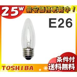 東芝 SH100/110V25WCA シャンデリア電球 E26口金 クリヤー 25W「送料区分A」「JS」