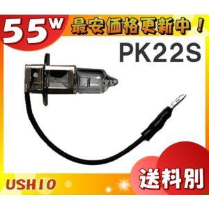 ウシオ JA12V-55WSH-R [JA12V55WSHR] 特殊照明 JA タイプ 口金 PK22S「送料区分C」