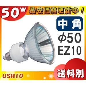 ウシオ JR12V50WLM/KUV/EZ-H「JR12V50WLMKUVEZH」 スーパーライン ADVANCE JR 径50中角 EZ10 「送料区分C」「JS」