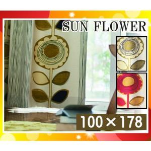 ★ナイトセール★カーテン サンフラワーカーテン(100×178)(各色) フラワー 日本製「スミノエ...