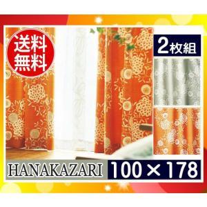 ★ナイトセール★洗えるカーテン ハナザカリ HANAZAKARI 100×178cm(お得な2枚組)...