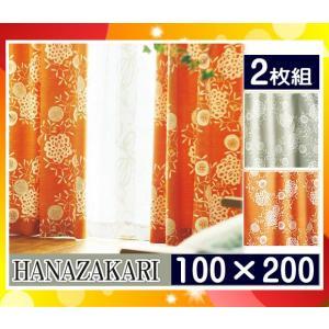 洗えるカーテン ハナザカリ HANAZAKARI 100×200cm(お得な2枚組)(各色)北欧 ウ...