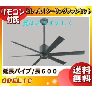 ODELIC オーデリック WF249+WF738 パイプ吊長600 DCモーター シーリングファン 6枚羽根がスタイリッシュ 静かで省エネ「WF249」「WF738」「送料無料」 esco-lightec