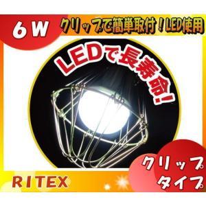 ★ナイトセール★ライテックス WT-600 LEDクリップランプ 6W 485lm(白熱電球60W相当)屋内向け「WT600」「送料区分A」|esco-lightec