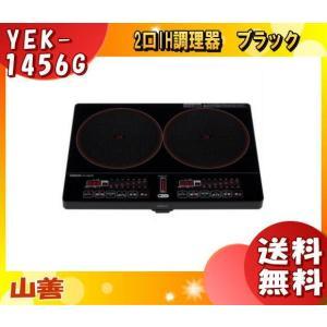 ●メーカー:山善 ●型番:YEK-1456G ●商品名:2口IH調理器 ブラック ●サイズ:幅560...