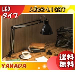「送料無料」山田照明 Z-00LEDB(ブラック)LEDデスクライト Z-LIGHT(ゼットライト)電球色 628lm 白熱灯60W相当「Z00LEDB」|esco-lightec